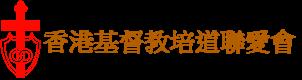 香港基督教培道聯愛會