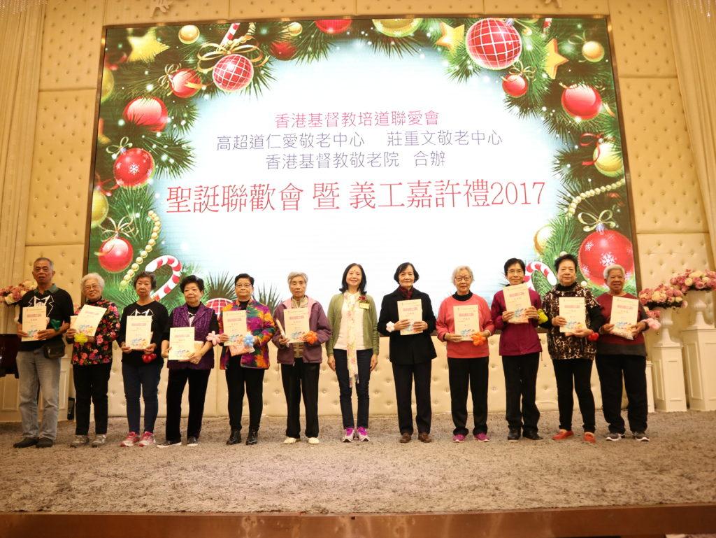 聖誔聯歡會暨義工嘉許禮2017