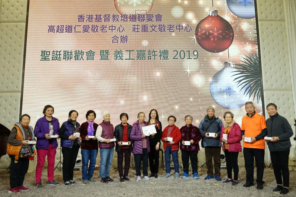 聖誕聯歡會暨義工嘉許禮2019